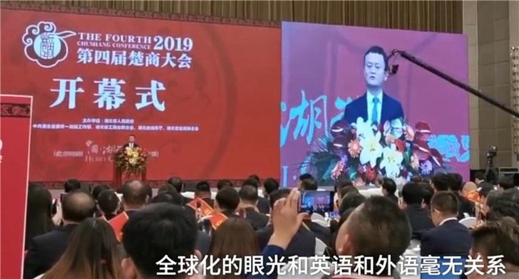 马云:全球化眼光跟英语毫无关系,一定要多出去走走