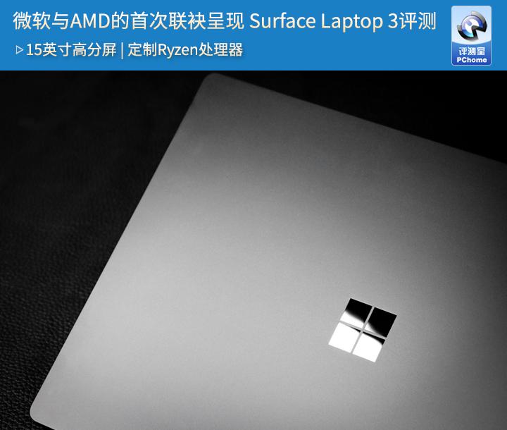 微软和AMD首次联合推出表面笔记本电脑3评估