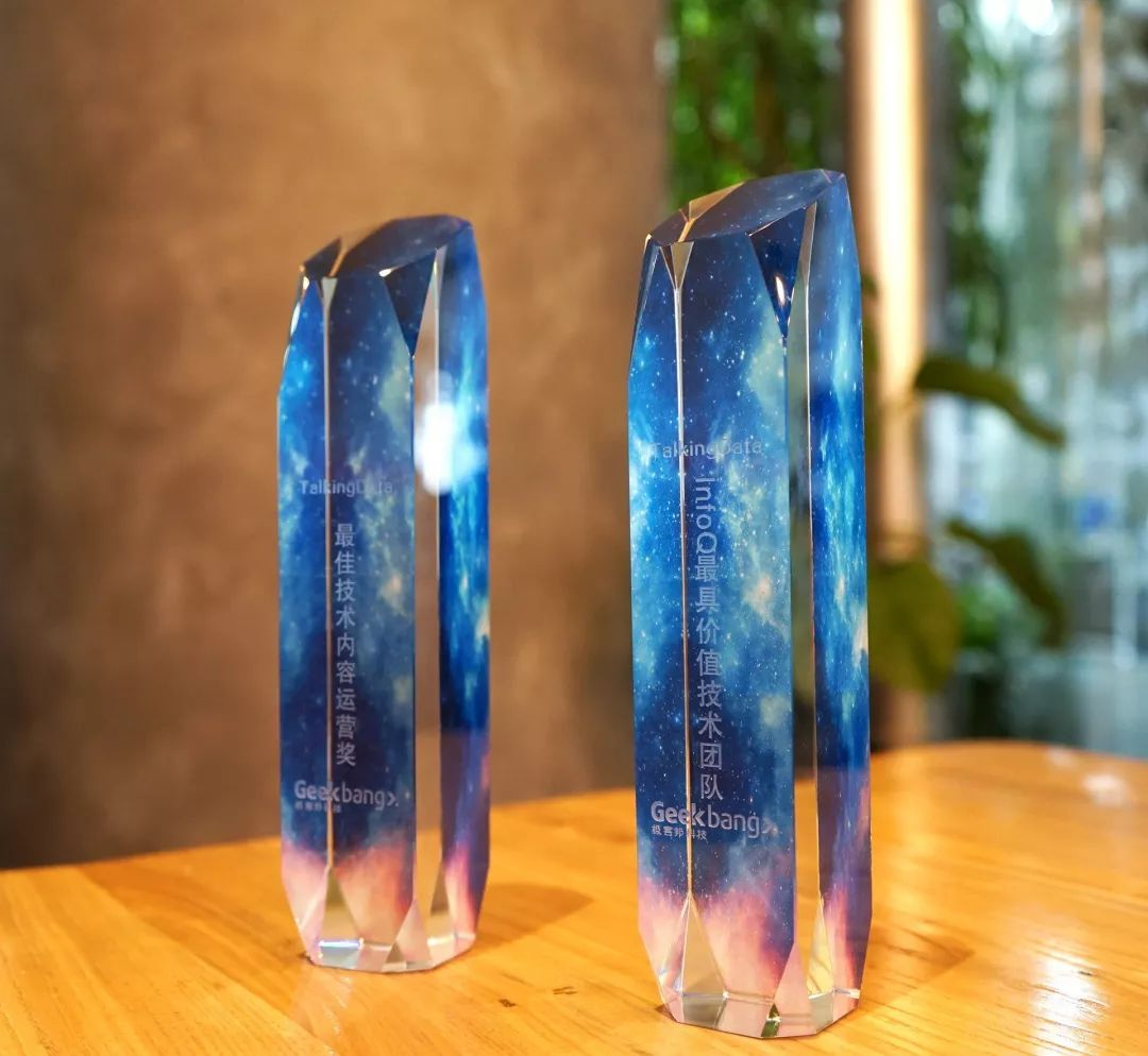 对话数据获得最有价值的技术团队和最佳技术内容运营奖
