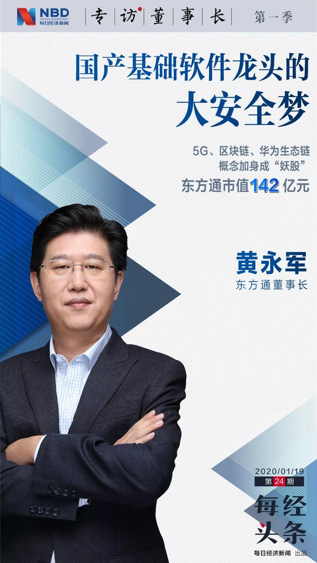 华为的5G区块链概念是否被炼成了恶魔股份东方通·黄永君没有投机的概念