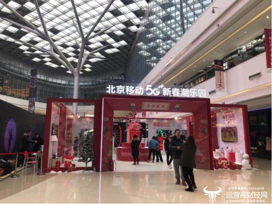 北京移动的5G虚拟现实直播有点成功