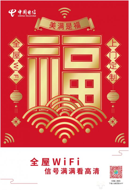 今年春节好好玩吧北京电信智能家庭4款产品发挥新模式