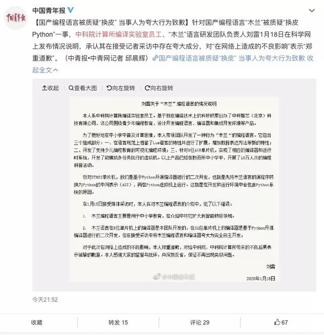 木兰编程语言开发商道歉微信推出视频红包第二代信用报告系统推出