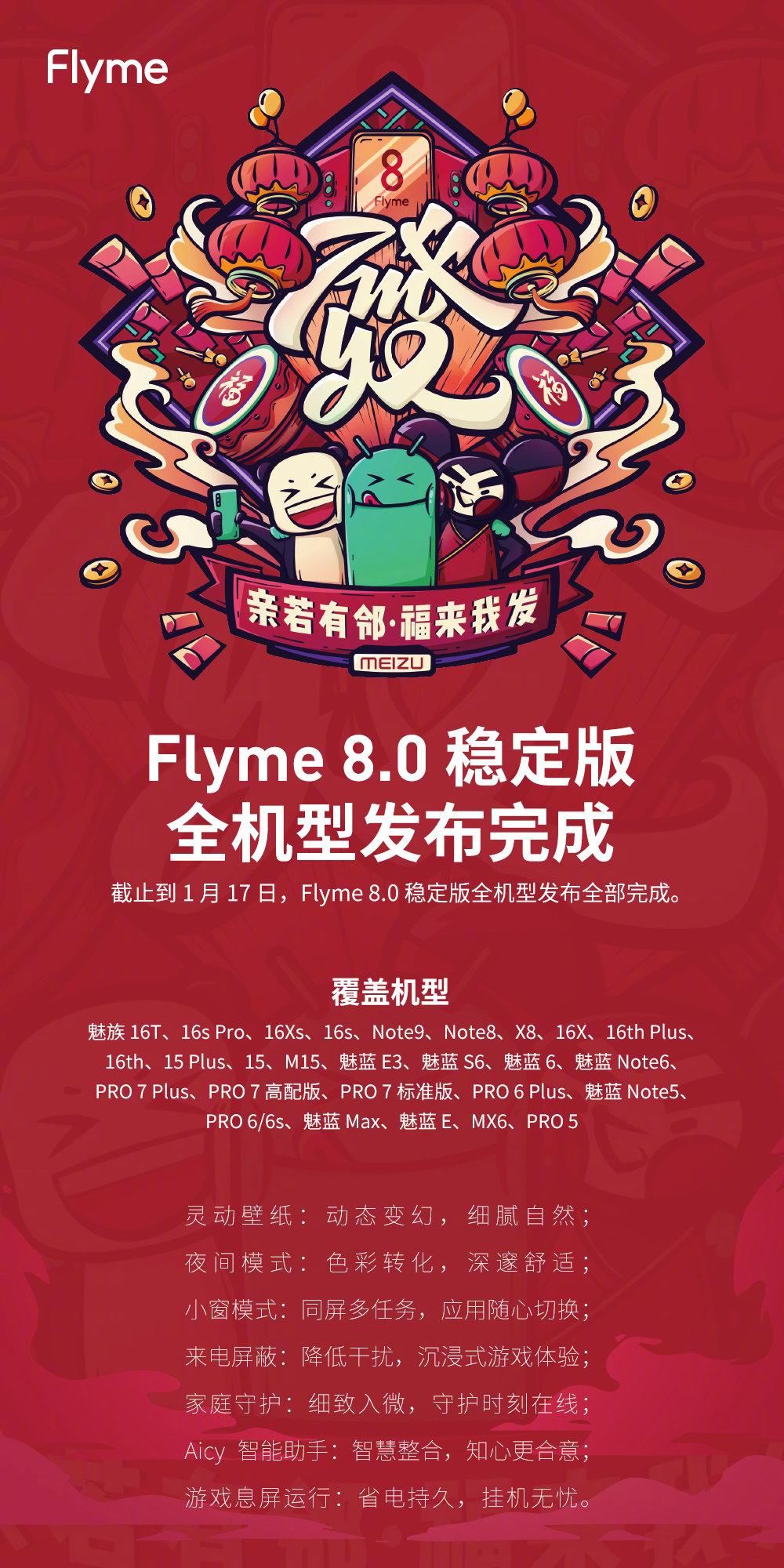 魅族Flyme 80发布涵盖28款车型