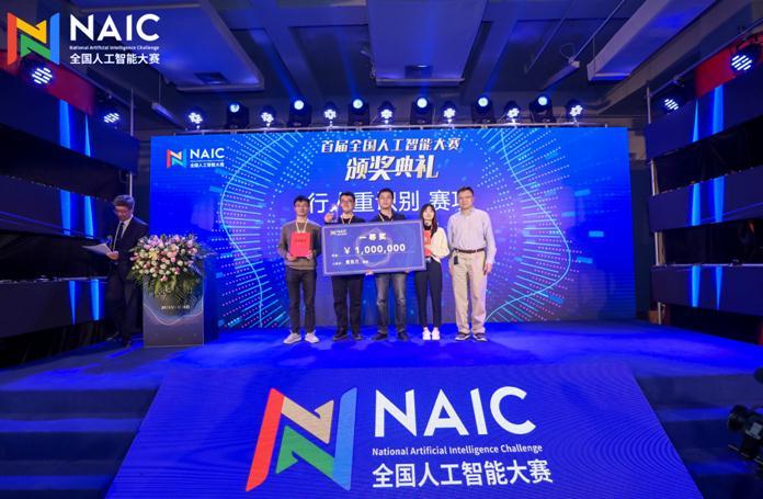 云在第一届全国跨镜跟踪技术人工智能竞赛中获得一等奖
