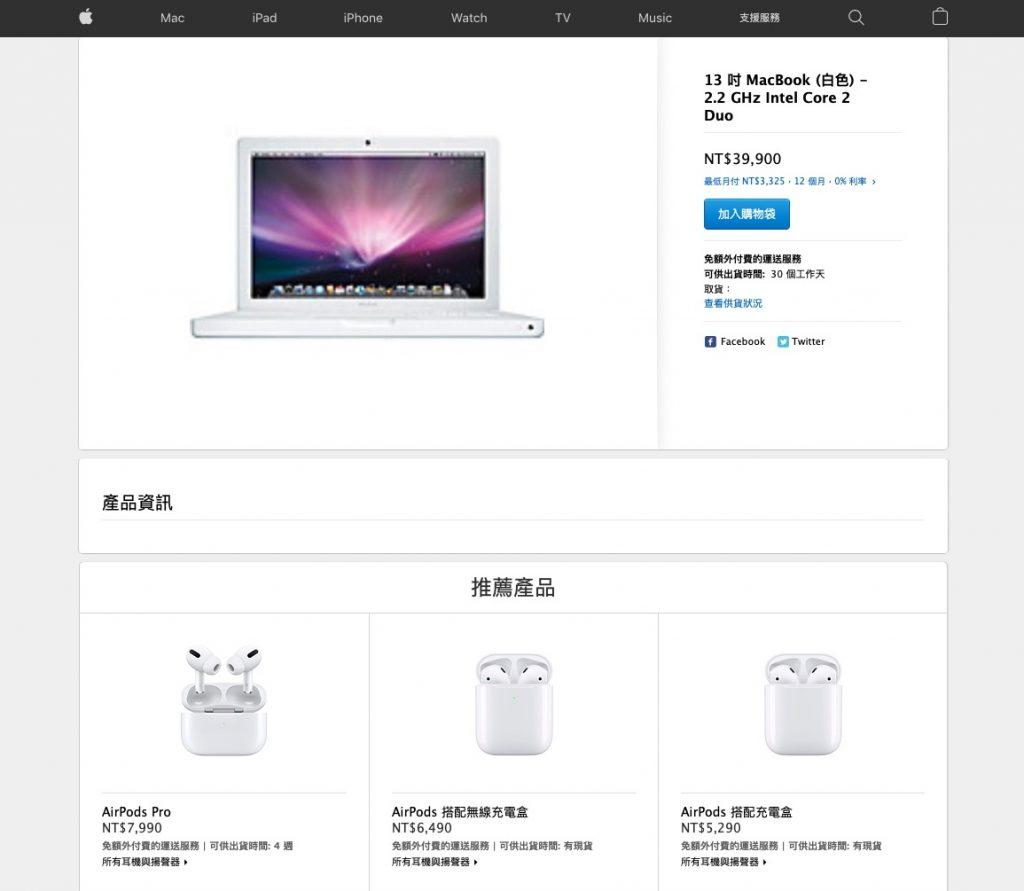 苹果在台湾官方网站上做了一个乌龙茶苹果笔记本电脑在2007年突然出现