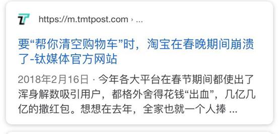"""揭开淘宝春晚空购物车用科技打造""""新年习俗"""""""