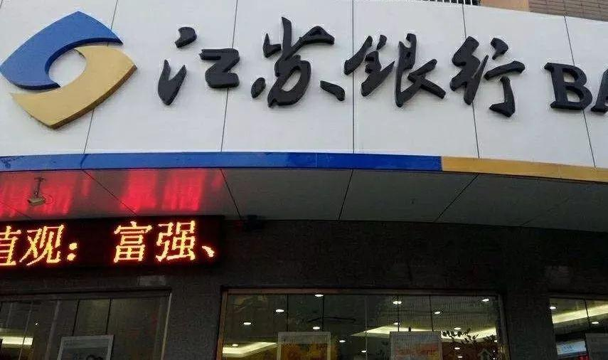 """江苏银行试水""""尹素链""""成效待测"""