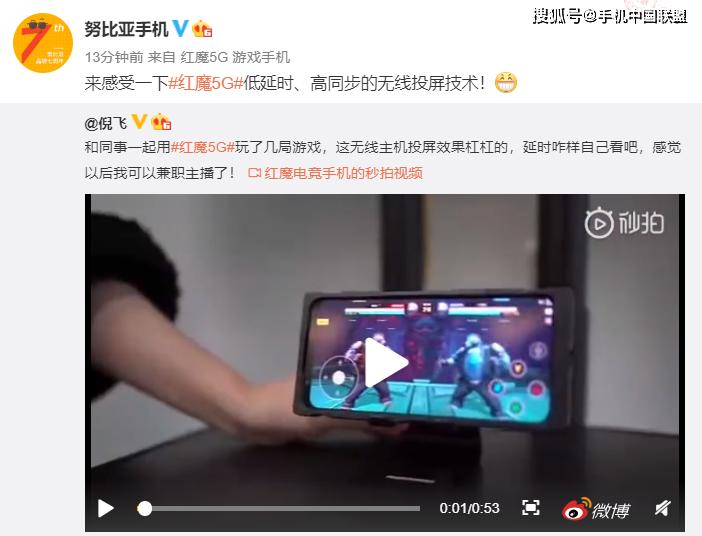 倪飞展示红魔5G无线抛屏功能