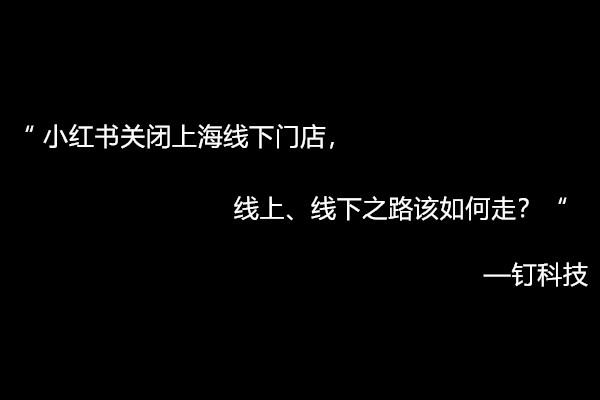 小红书关闭上海的离线商店如何走在线和离线道路