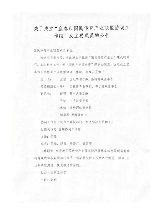 宜春国民传奇产业园建设进展顺利 传奇IP发展迎来新的春天