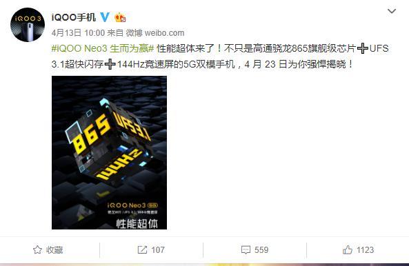 官方的魔方显示IQOONEO的3144赫兹赛车屏幕是一个亮点其他三个方面是什么