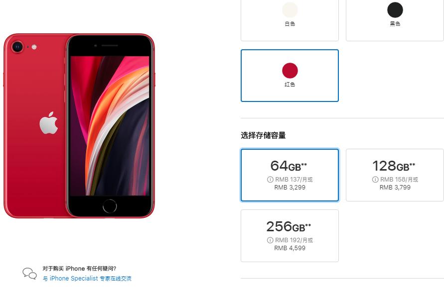 新iPhoneSE最大的亮点是官方网站的朴实口号