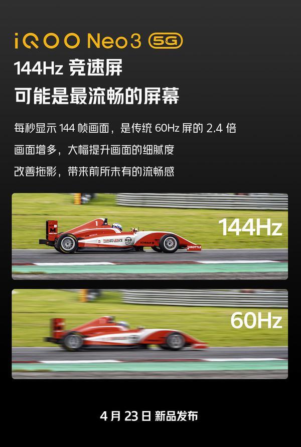 iQOO Neo3的144赫兹屏幕有多强请看官方介绍