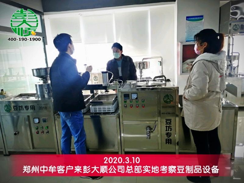 彭大顺的自动豆腐机让郑州白女士同时创业