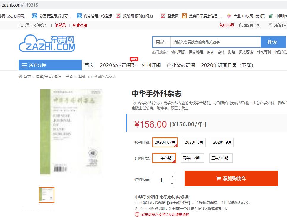 中国手外科杂志订阅【2020中国手外科杂志订阅优惠】
