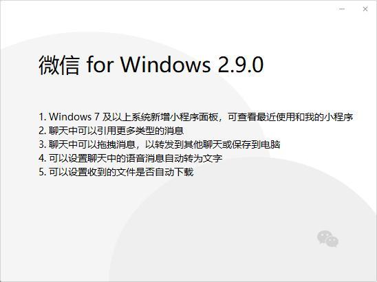 微信个人电脑版欢迎5次更新看看你是否需要