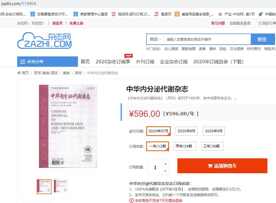 中国内分泌代谢杂志订阅【中国内分泌代谢杂志订阅服务2020】