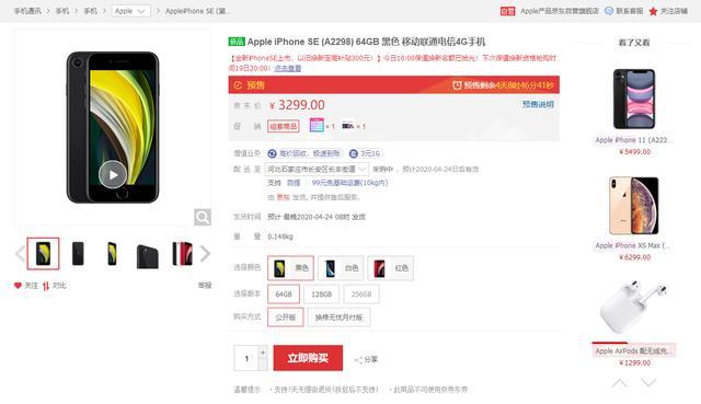 新iPhone SE发布苹果输给中国品牌