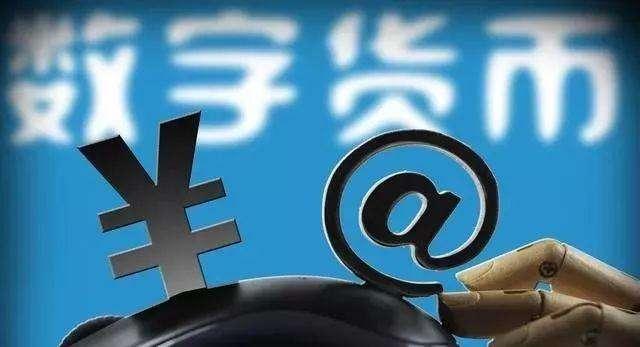 刘兴亮关于央行数字现金的10个问答