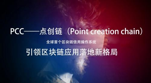 低调的破局者:PCC点创链如何构建一个新智能经济时代