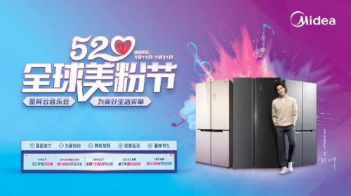 """美的冰箱520硬核表白万千""""美粉"""", 美的冰箱为消费者美好生活买单"""