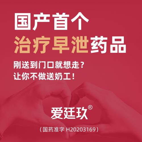 爱廷玖:国内三成男性有过早泄症状,具体表现特征是什么?