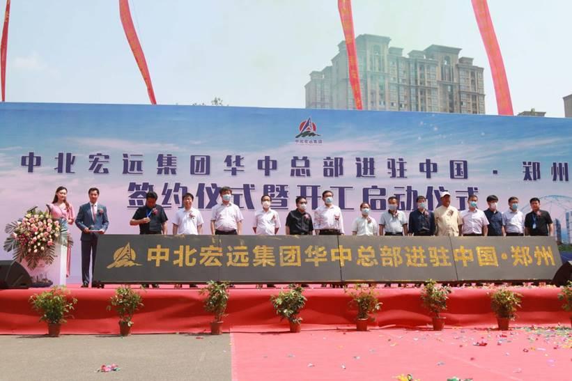 中北宏远集团华中总部落户郑州,开启河南5G通信基础设施建设新篇章