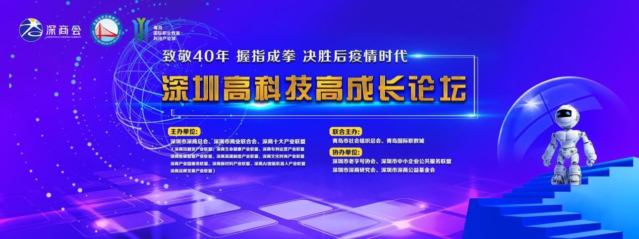 迎接科技新使命2020深圳高科技高成长论坛重磅来袭