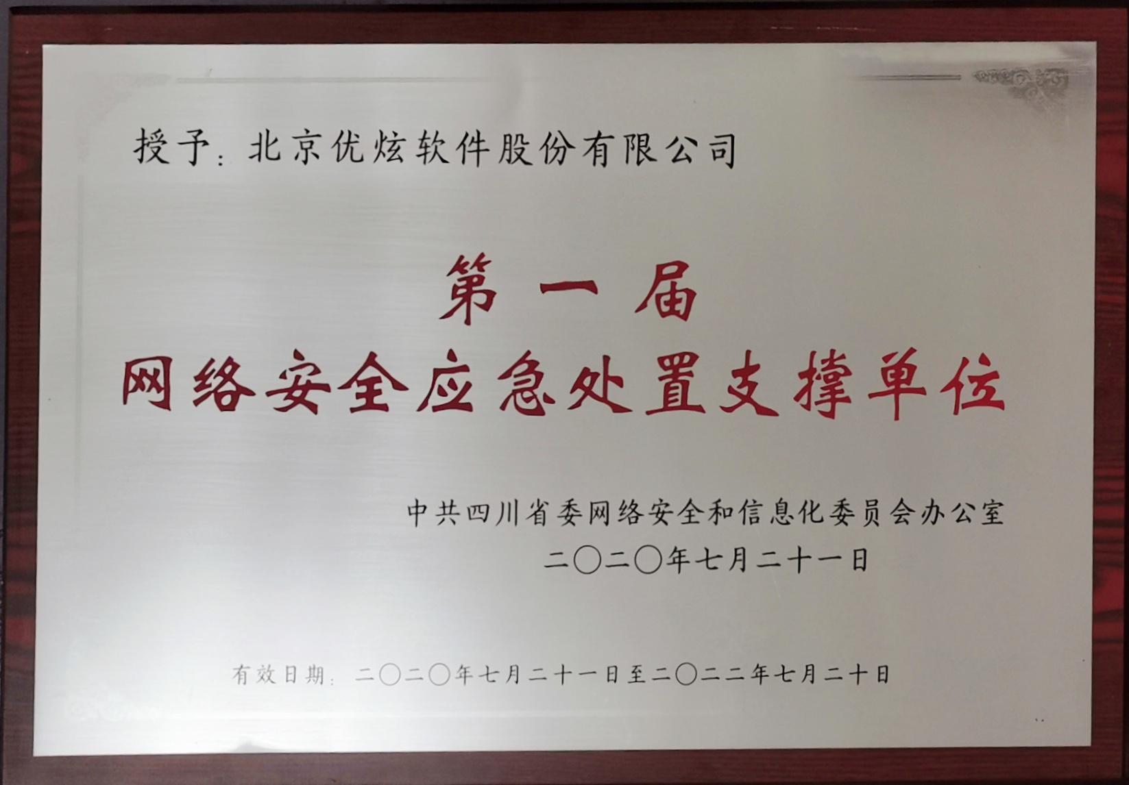 """优炫软件荣获""""第一届四川省网络安全应急处置支撑单位"""""""