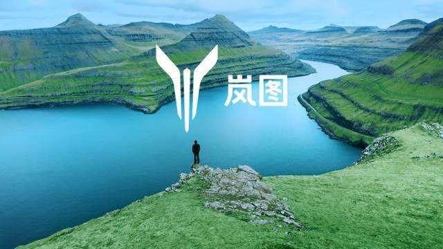 """东风汽车发布高端电动品牌""""岚图"""",定位零焦虑高端智慧电动品牌"""