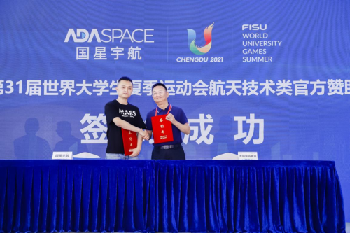 2021年世界大学生运动会签约国星宇航 直播地球全面赋能智慧大运