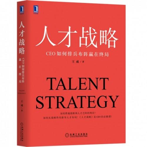 CHO与CEO的必读书籍《人才战略》重磅上市!
