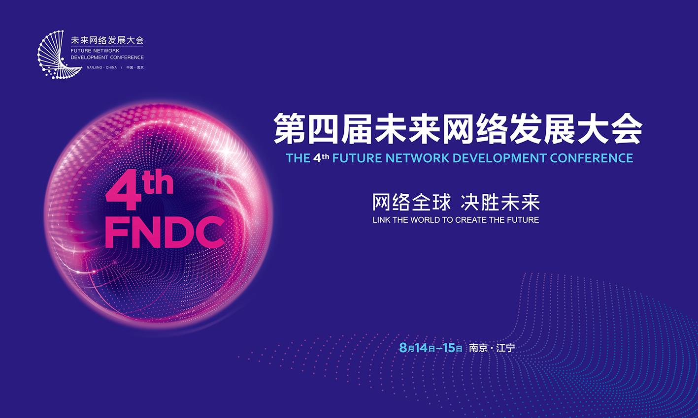第四届未来网络发展大会成功举行