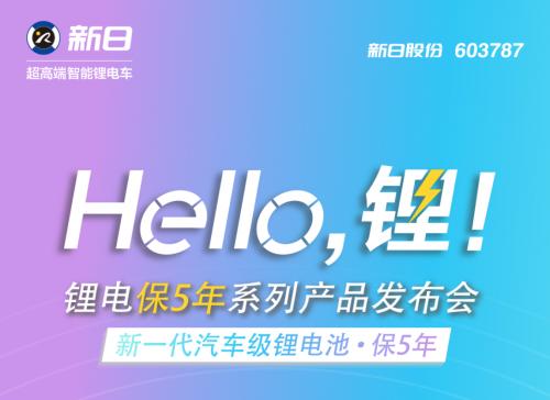 "Hello,锂!新日锂电保5年系列产品发布会加速""锂电元年"""