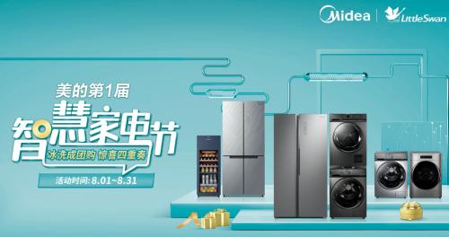 美的智慧家电节盛大开启,智能保鲜冰箱、洗衣机带你领略未来科技生活