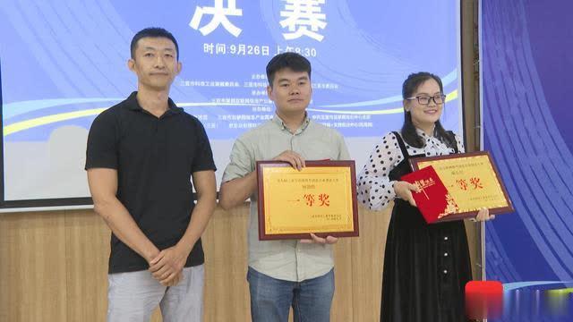 2020第九届三亚互联网微型创意企业创业大赛决赛收官