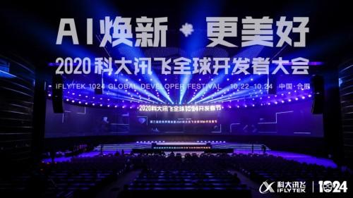 有教网受邀参加科大讯飞2020全球开发者大会
