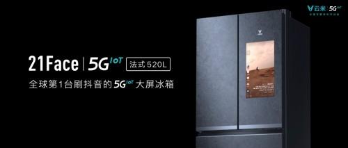 发布全球首台刷抖音的5GIoT大屏冰箱,云米打造厨房智慧新场景