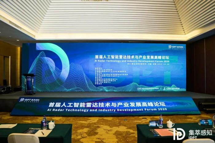 用AI雷达点亮机器视界:首届人工智能雷达技术与产业发展高峰论坛成功举办