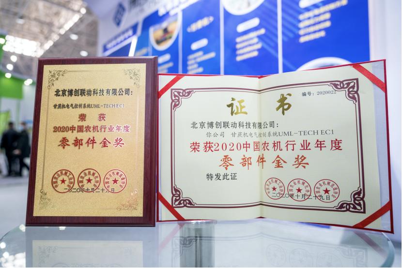 实力见证,博创联动荣膺中国农机行业年度大奖
