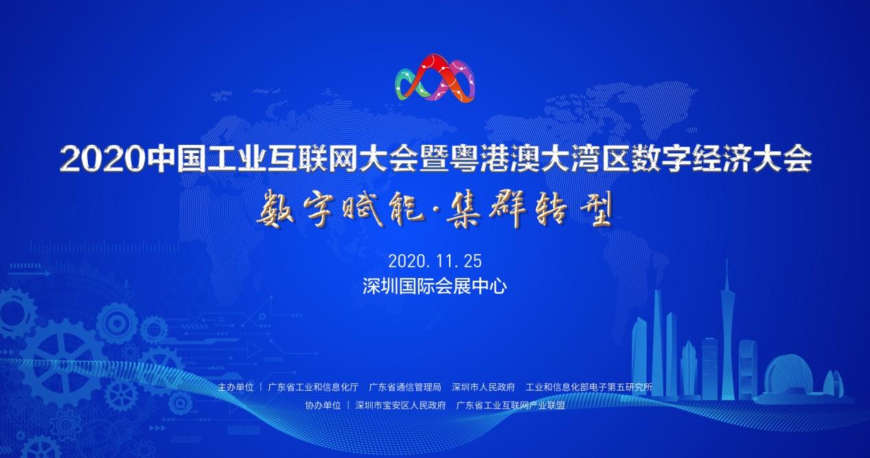 11月25日,2020年中国工业互联网大会暨粤港澳大湾区数字经济大会等着你!