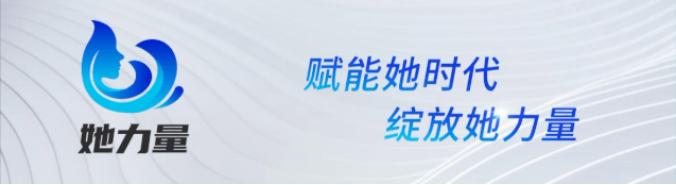 百里挑十,100强项目晋级复赛 —— 全国首届女创客大赛复赛在深圳拉开帷幕