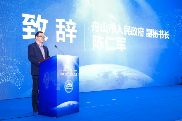 智汇新区 梦起东海——2020年中国·浙江舟山群岛新区大学生创业大赛总决赛成功举办!