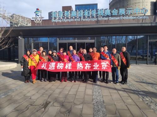 北京榜样代表走进北京冬奥会和冬残奥会展示中心