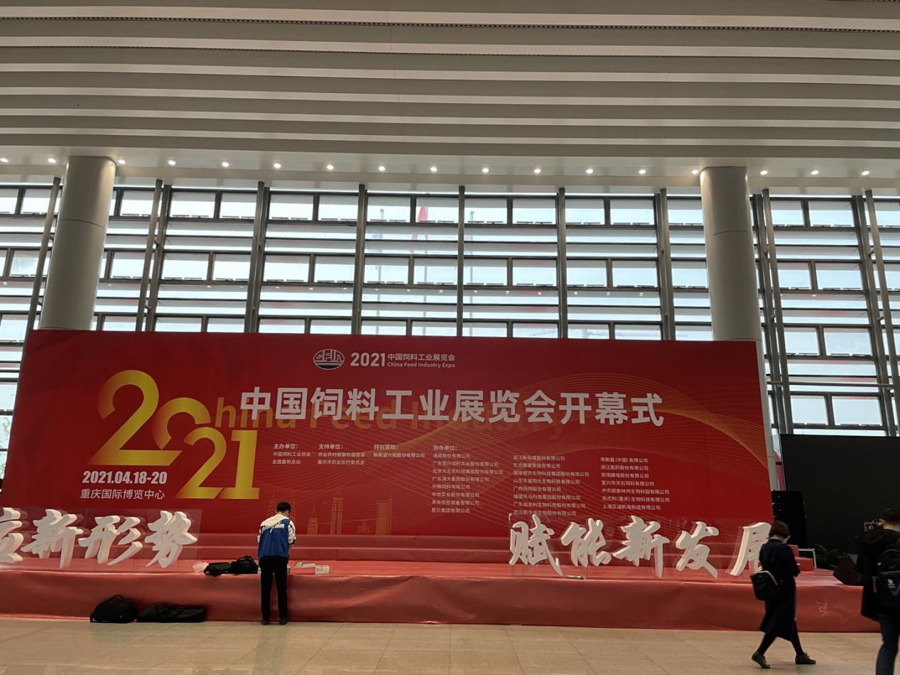 重庆饲料工业展圆满落幕,秣宝网采购助手成展会一大亮点
