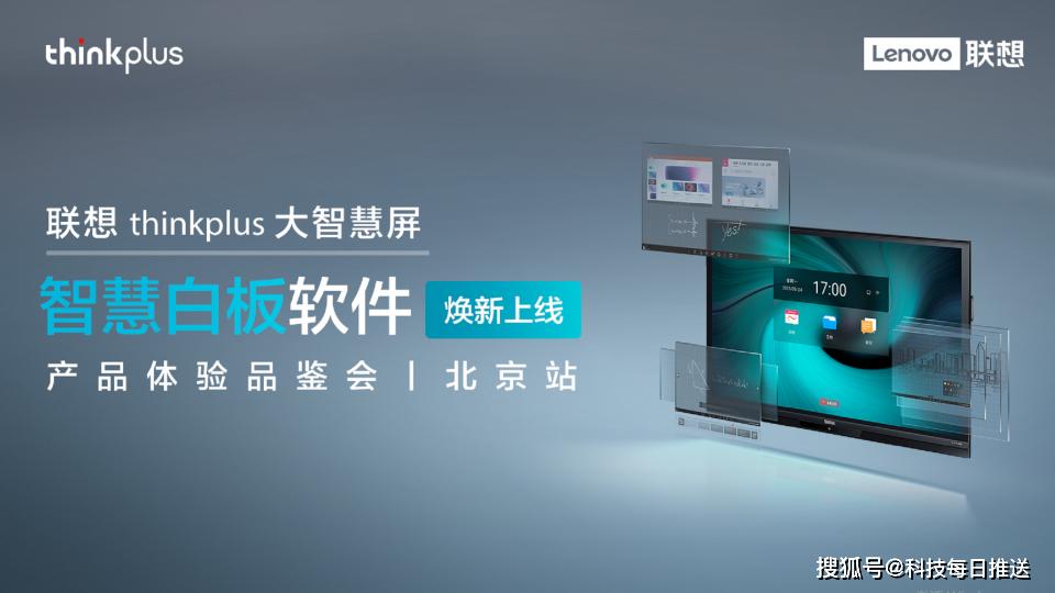 全新一代联想智慧白板软件:更懂用户的中国好屏