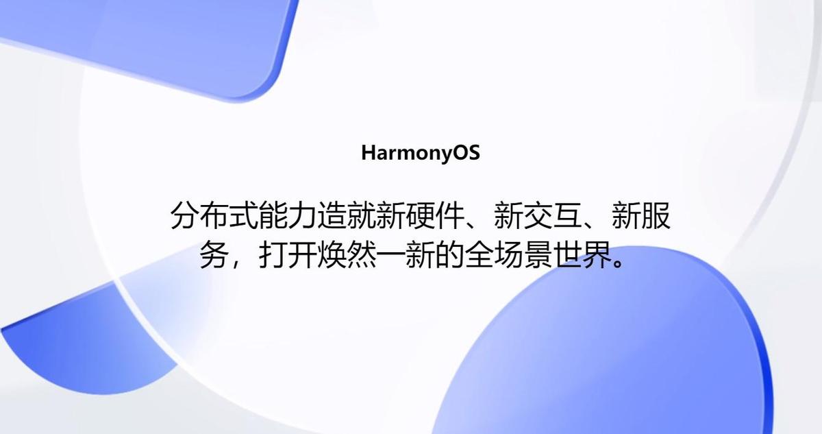 百度、京东已经适配鸿蒙OS,阿里、腾讯却还没有动作?