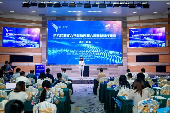 第六届浙江大学校友创业大赛新材料行业赛圆满收官